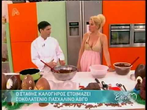 Πως να φτιάξετε σοκολατένιο αυγό Μέρος 1ο