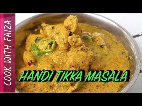 HANDI TIKKA MASALA / Urdu/ Hindi Recipe *COOK WITH FAIZA*
