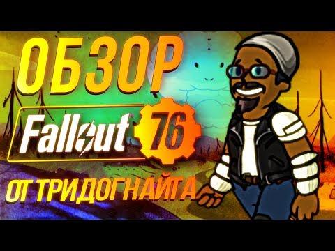 ТРИДОГНАЙТ представляет ОБЗОР Fallout 76