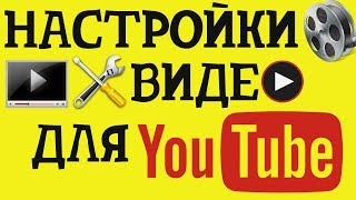 Лучшие настройки видео для youtube