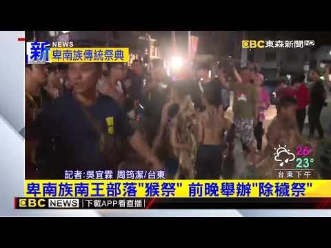 最新》卑南族南王部落「猴祭」 前晚舉辦「除穢祭」