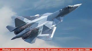 Убийца авианосцев: NI объяснил, как Су-57 может «пустить на дно» флот США ✔ Новости Express News