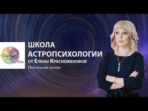 Астролог росс последний выпуск