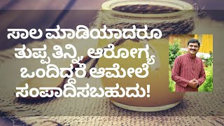 GHEE | BENEFITS OF GHEE | DR VENKATRAMANA HEGDE | VEDA WELLNESS CENTER | NISARGA MANE | NATUROPATHY