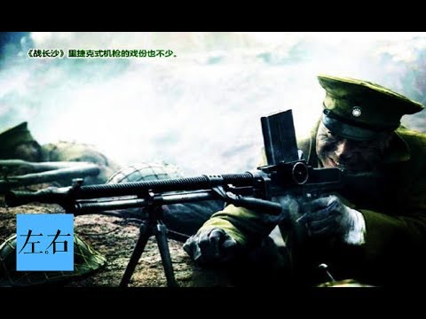 【左右视频】为什么说老兵不怕炮而是怕机枪 尤其是轻机枪