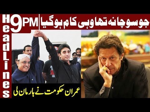 PTI Govt takes another Unbelievable Decision   Headlines & Bulletin 9 PM   17 Jan 2019   Express