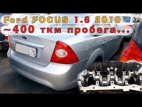400 ткм на двигателе Ford 1.6 TiVCT 2010 (SIDA)!