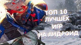 🐈ТОП 10 ЛУЧШИХ ИГР НА АНДРОИД/ 2018