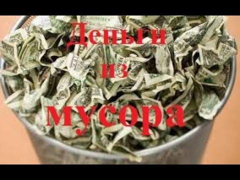 Феноменальная БИЗНЕС ИДЕЯ. Деньги из мусора! Как легко заработать!!