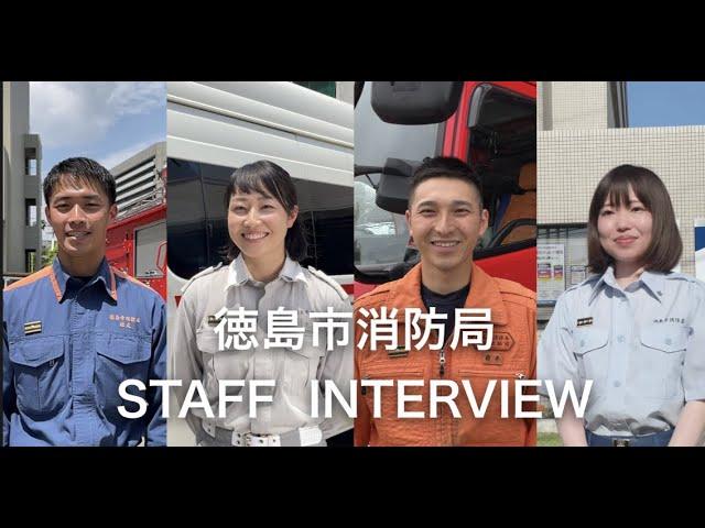 徳島市消防局 職員採用PR動画