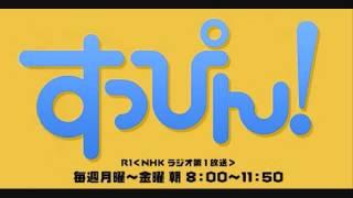 NHKラジオ「すっぴん!」ゲスト渡辺明
