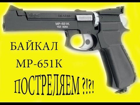 газобалонный пистолет байкал
