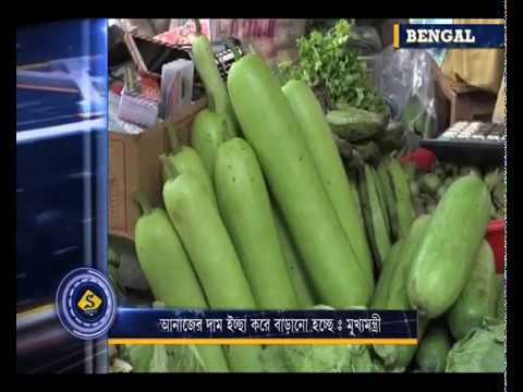 VEGETABLE PRICE INCREASED INTENTIONALLY   CM MAMATA BANERJEE