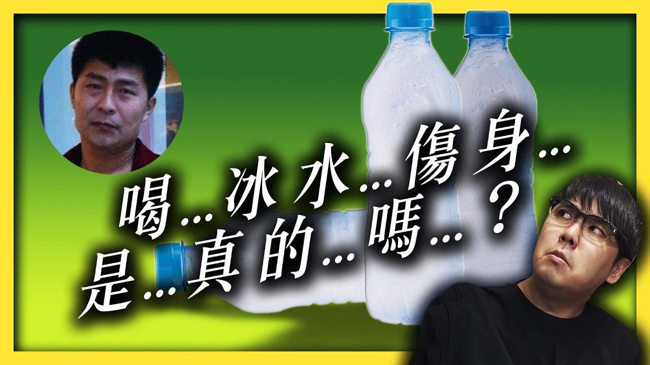 常喝冰水會變胖嗎?女生生理期、劇烈運動後,可以喝冰水嗎?《 健康迷思大破解 》EP 004|志祺七七