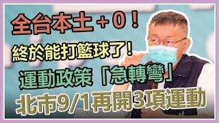 台北市本土病例+0 柯文哲最新防疫說明
