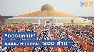 ธรรมกาย เงินบริจาคติดลบ 800 ล้าน   เนชั่นทันข่าว   NationTV22