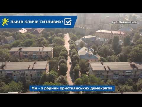 Над Левом: вул. Сумська, Литвиненка, Героїв Крут