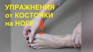 Смотреть онлайн Гимнастика: Упражнения для исправления косточки ноги