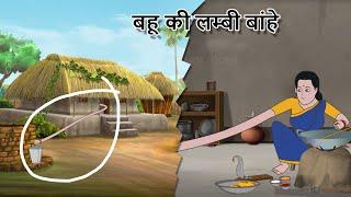 पत्नी का लंबा हाथ   BEST FUNNY STORY   Jadui Hindi Kahaniya   COMEDY VIDEO   Ssoftoons Hindi