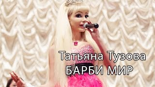 Девочка морячка жжет!! )))) Barbie Girl ( Cover Aqua ) на русском - певица Татьяна Тузова