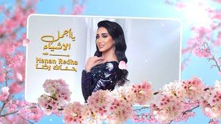 تحميل و مشاهدة حنان رضا - يااجمل الاشياء (حصرياً) | 2019 MP3