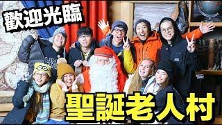 我們來到北極圈來看聖誕老人住的地方! 【劉沛芬蘭#3】