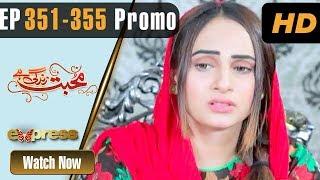 Pakistani Drama | Mohabbat Zindagi Hai - Episode 351-355 Promo | Express TV Dramas | Javeria Saud