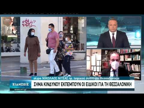 Σήμα κινδύνου εκπέμπουν οι ειδικοί για τη Θεσσαλονίκη | 02/11/2020 | ΕΡΤ