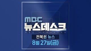 [뉴스데스크] 전주MBC 2021년  08월 27일