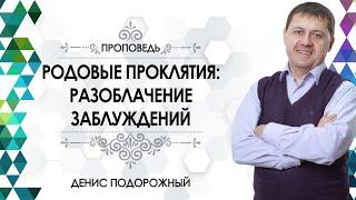 """""""Родовые проклятия: разоблачение заблуждений"""" (Денис Подорожный)"""