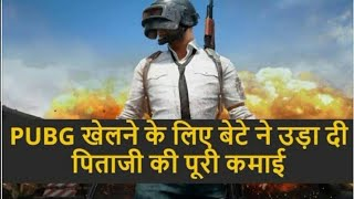 PUBG 16 LAKH ✓16 LAKH ON PUBG ✓BOY SPEND 16 LAKH ON PUBG ✓PUNJAB TEENAGER PUBG ✓PUNJAB BOY PUBG - Download this Video in MP3, M4A, WEBM, MP4, 3GP