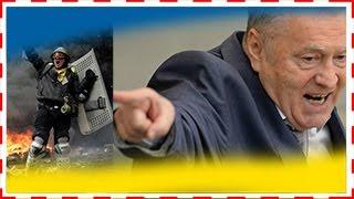 ЗАПРЕЩЕНО К ПОКАЗУ НА УКРАИНЕ: Жириновский: судьба Украины в руках Путина и решение он уже принял