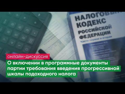 Включение в программные документы партии требования введения прогрессивной шкалы подоходного налога