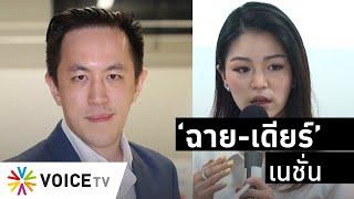 Wake Up Thailand - วิเคราะห์ 'ฉาย บุนนาค-มาดามเดียร์' และสื่อเครือเนชั่น