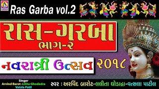 Ame Maiyara Re    Krishna Raas Garba -2    Arvind Barot    Vatshala Patil     Non-Stop Raas-Garba