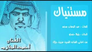 تحميل و مشاهدة أحمد الحازم - مستنياك MP3