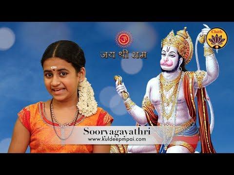 प्रभु रामचंद्र के दूता हनुमंता आंजनेया