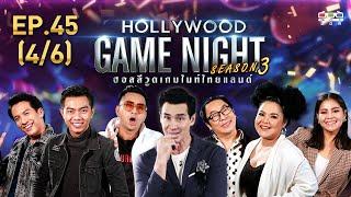 HOLLYWOOD GAME NIGHT THAILAND S.3 | EP.45 ไก่,ฮาย,ตั๊กVSแซ็ค,เต๋า,บอล  [4/6] | 05.04.63