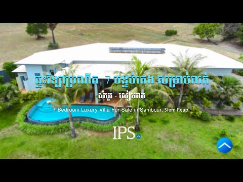 7 Bedroom Luxury Villa Compound For Sale - Sambour, Siem Reap thumbnail