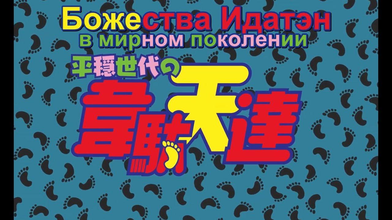 Божества Идатэн в мирном поколении / Heion Sedai no Idaten-tachi русский трейлер