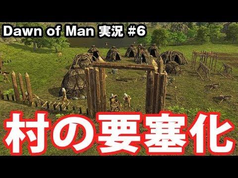 【Dawn of Man】石器時代シミュレーターで村の要塞化を始める【アフロマスク】