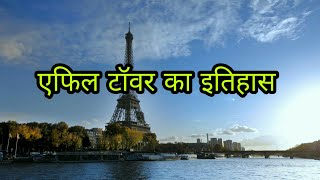 एफिल टॉवर का इतिहास || Eiffel Tower History in Hindi || Facts about Eiffel Tower in Hindi