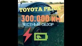 Toyota Prius. Честный обзор после 4 лет владения и пробеге 300.000