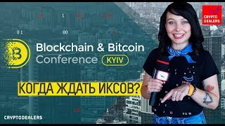 Когда ждать иксов? Bitcoin & Blockchain Conference Kyiv