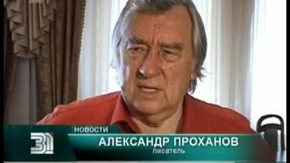 Проханов назвал Урал самым таинственным местом в России