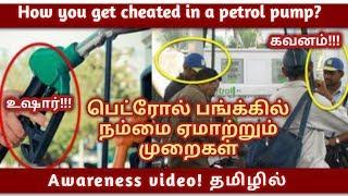 பெட்ரோல் பங்க்கில் நம்மை ஏமாற்றும் முறைகள்| Petrol Pump Cheating | Petrol Bunk Awareness Video Tamil