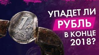 Упадет ли рубль в конце 2018? Какие прогнозы? 5 причин падения рубля