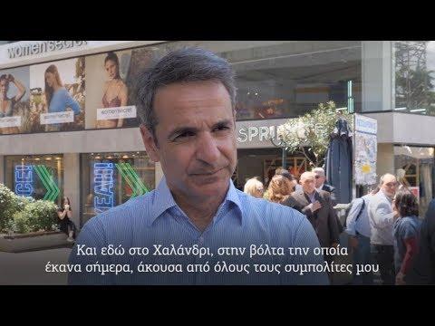 Δήλωση του Προέδρου της Ν.Δ. κ. Κυριάκου Μητσοτάκη στο Χαλάνδρι