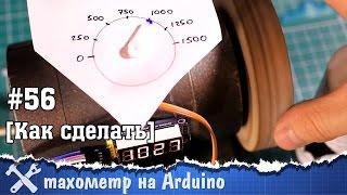 Тахометр своими руками на Arduino