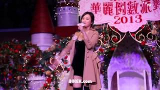【陳靜】《東港城華麗倒數派對2013》除夕元旦派對